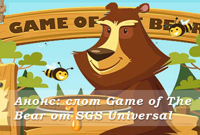 Анонс слота Game of The Bear от SGS Universal