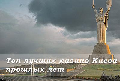 Казино Киева