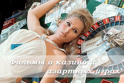Фильмы о казино и азартных играх список