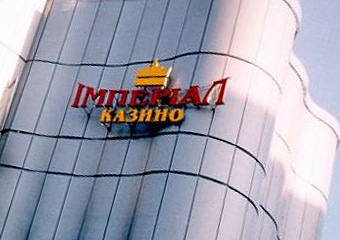 Казино готелю Imperial Москви staffrum казино всередині