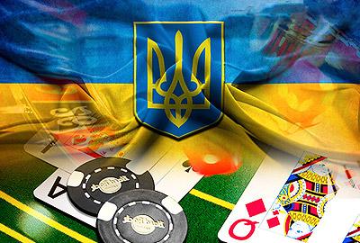 Игорный конгресс Украина: нужна ли легализация игорного бизнеса?