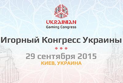 украинская игровая конференция