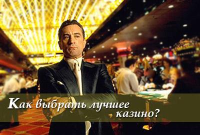 Как выбрать лучшее казино?