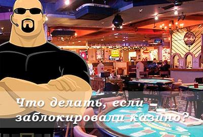 Заблокировали казино