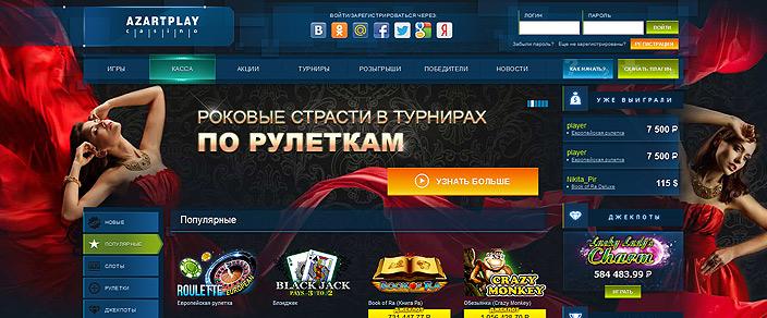 официальный сайт azartplay вывод денег