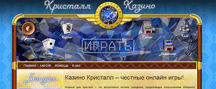 Голден Пэлас Казино Москва