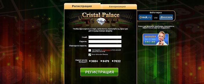 Казино Кристалл Онлайн