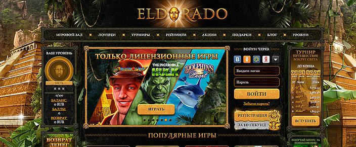 kazino-eldorado-otzivi-po-vivodu-viigrisha