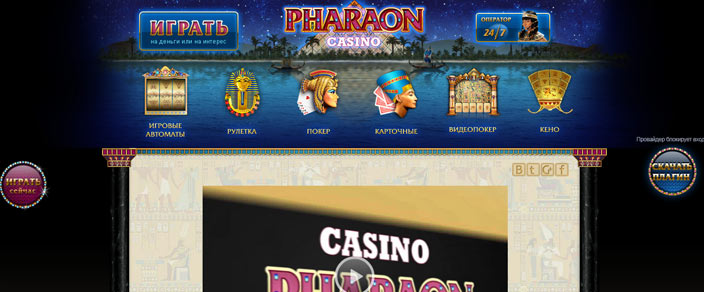 Онлайн казино фараон 888