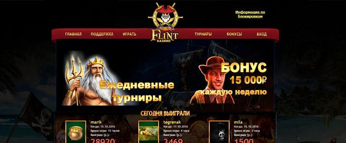 otzivi-flint-kazino