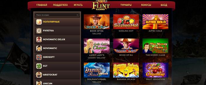 бездепозитный бонус в казино флинт