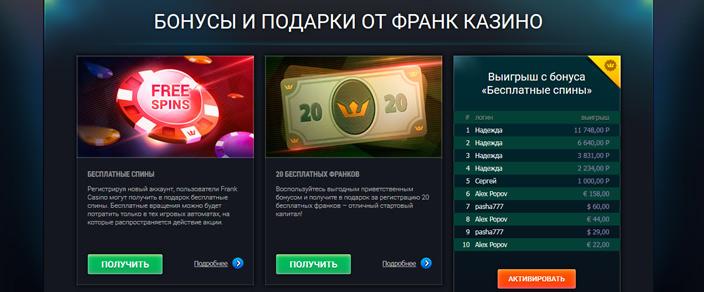официальный сайт франк казино как вывести деньги