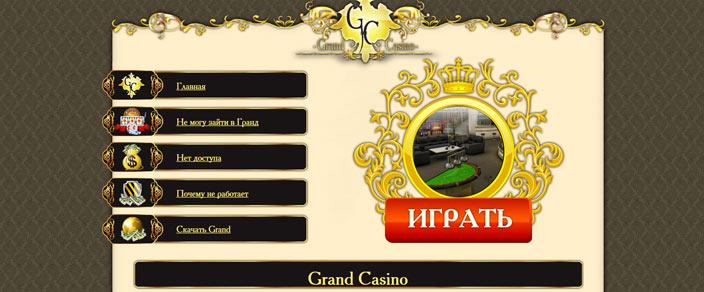 md5 подпись в гранд казино