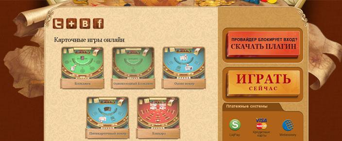 остров сокровищ казино