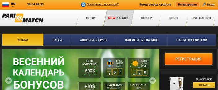 как разоблачить интернет-казино