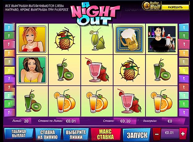 Игровой автомат Ночь Развлечений онлайн