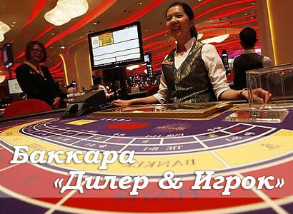стратегия игры в баккара дилер игрок