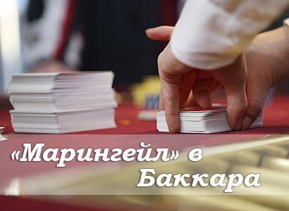 Применение системы Марингейла при игре в баккара