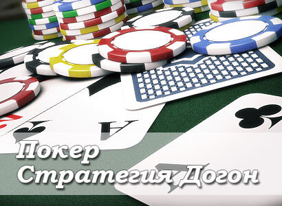 Покер Стратегия Догон