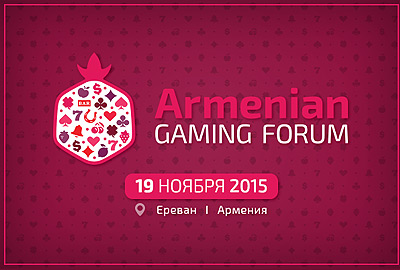 Игорный Конгресс Армении