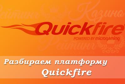 Процент выигрыша в слотах на платформе Quickfire