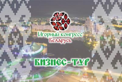 Итоги игорного конгресса Беларусь