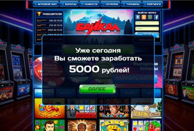 Как выиграть в казино Байкал 5000 рублей?
