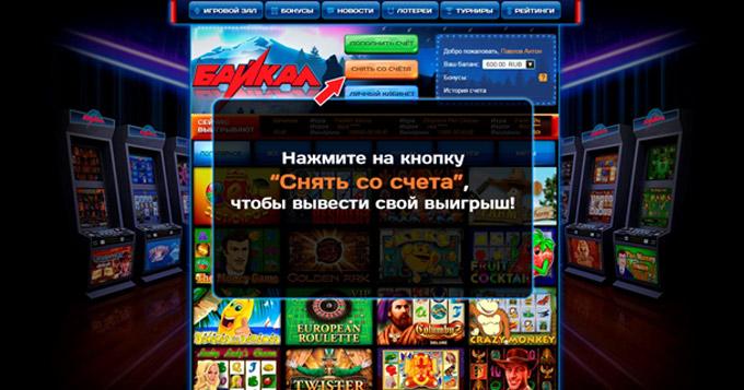 онлайн казино байкал играть бесплатно без регистрации