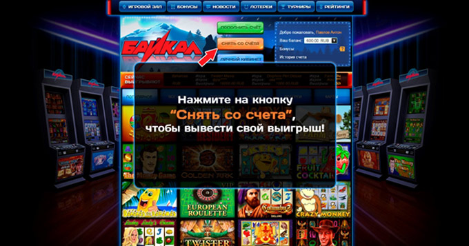 байкал казино бездепозитный бонус