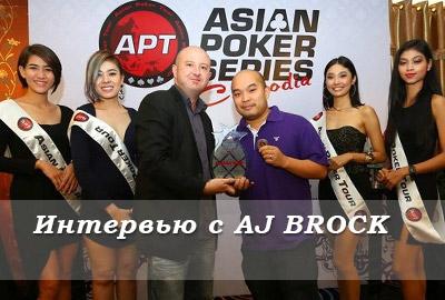 Интервью с AJ Brock - игроком в покер казино Queenco, Sihanoukville