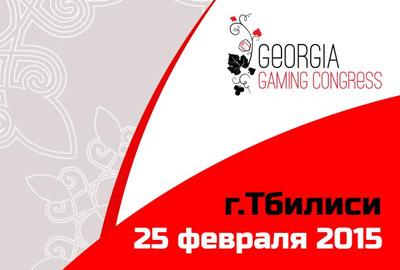 Форум Georgia Gaming Congress 2016 года и его цели, темы и особенности