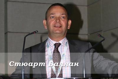 Стюарт Баллан