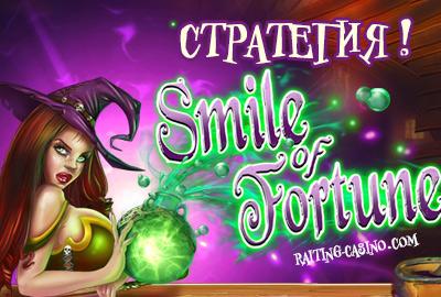 как зарабатывать в smile of fortune
