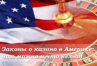 Законы о казино в Америке