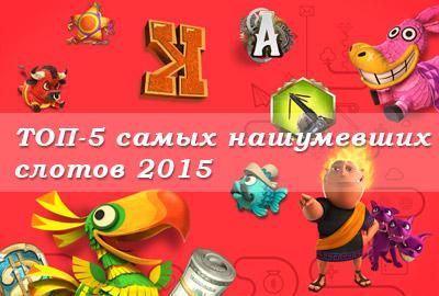 топ 5 самый популярных игровых автоматов 2015