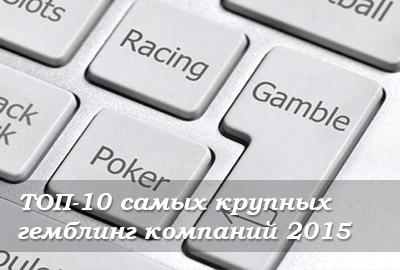 самые крупные казино 2015