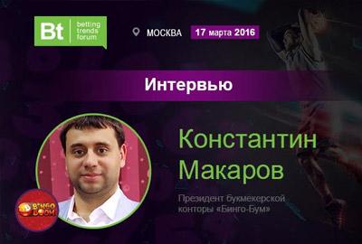 Изменения в законодательстве не способствуют развитию деятельности букмекеров – Константин Макаров