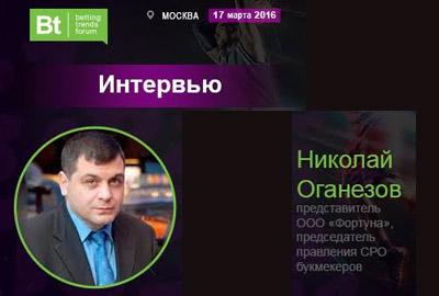 Николай Оганезов: Перспективы букмекеров и факторы «торможения» их развития