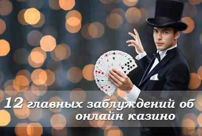 12 главных заблуждений об индустрии азартных онлайн игр
