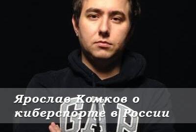 komkov