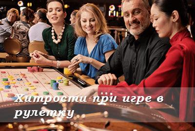 хистрости при игре в рулетку