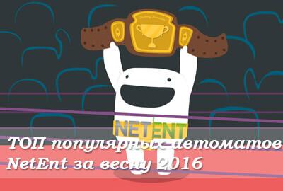 Топ 10 популярных игровых автоматов NetEnt весны 2016