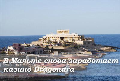 В Республике Мальта снова заработает казино Dragonara