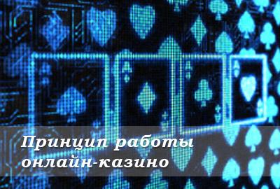 принцип работы казино онлайн