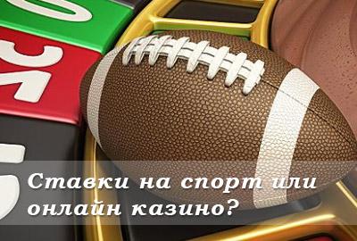 ставки на спорт против онлайн казино