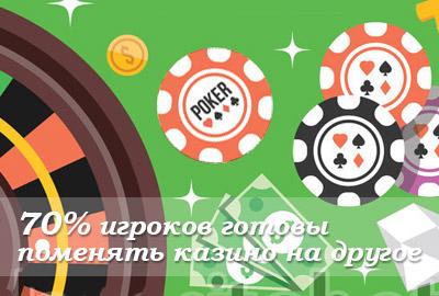смена казино
