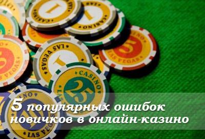 schastlivie-chisla-kazino