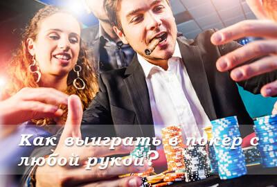 Как выиграть в покер с любой рукой?