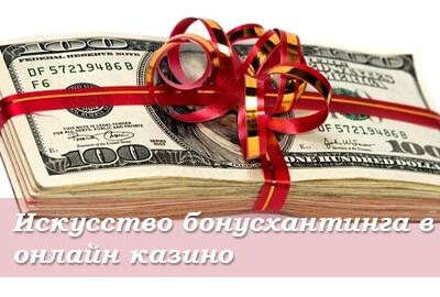 Искусство бонусхантинга в онлайн казино